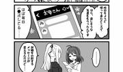 【4コマ】エ〇ゲ会社なのに乙女ゲームを作らされている件【12】