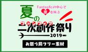 2019年夏のお祭りロゴ