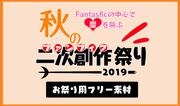 2019年秋のお祭りロゴ