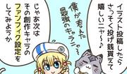 ファンフィクプラン紹介漫画