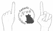 ⓤ人差し指を立てた手 - トレス