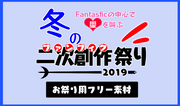 2019年冬のお祭りロゴ