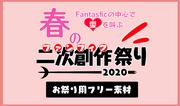 2020年春のお祭りロゴ