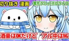 【切り抜き漫画】雪花ラミィが「酒豪はOK」だけど「アル中はNG」